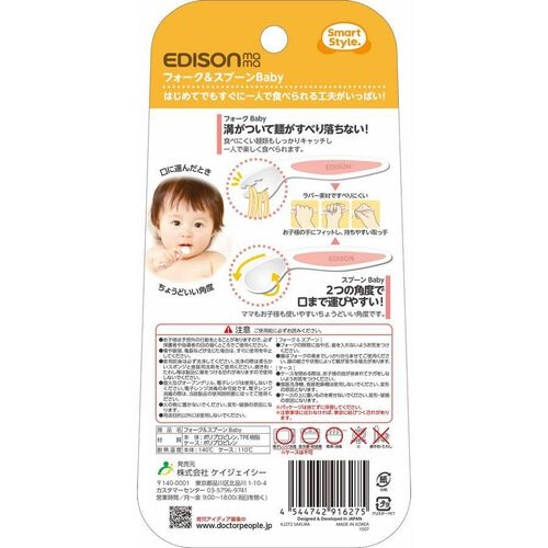 Edison Mama Fork and Spoon Baby With Case (Pastel Pink)